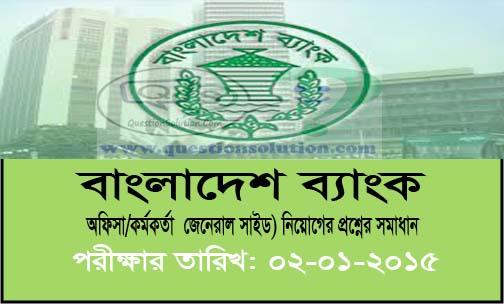 Bangladesh Bank Officer (General Side) Question Solve 2015