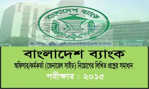 Bangladesh Bank Officer (General Side) Written Question Solve 2015