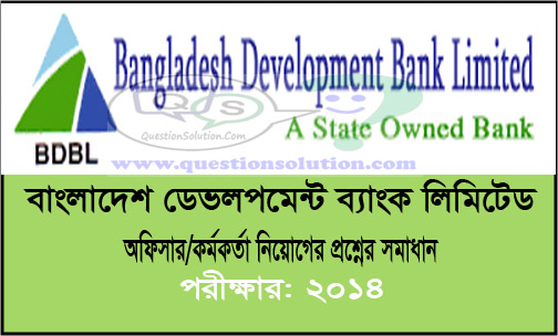 Bangladesh Development Bank Officer Question Solve 2014