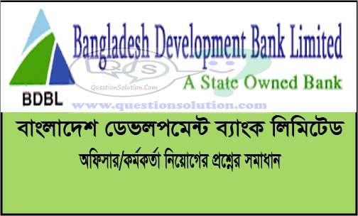 Bangladesh Development Bank Officer Question Solve 2016