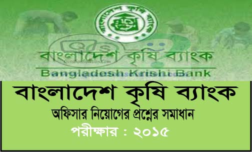 Bangladesh Krishi Bank Officer Question Solution 2015