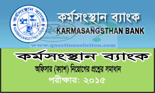 Karmasangsthan Bank Officer (Cash) Question Solution 2015
