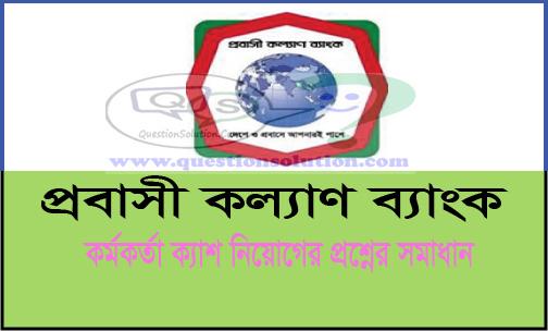 Probashi Kallyan Bank Officer Cash Question Solution 2014