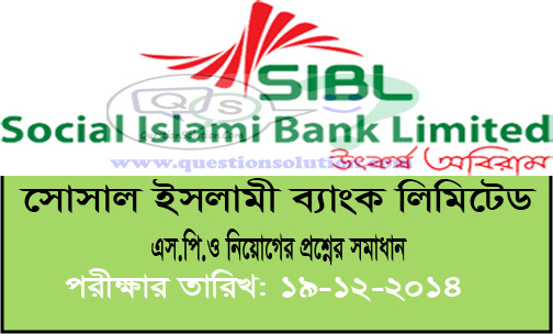 Social Islami Bank Limited SPO Question Solve 2014