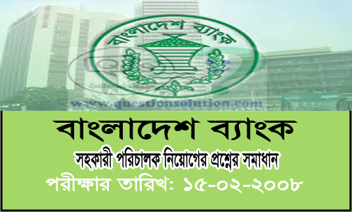 Bangladesh Bank Assistant Director Recruitment Question Answers 2008