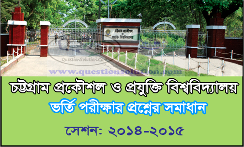 CUET Admission Test Question Solution 2014-2015