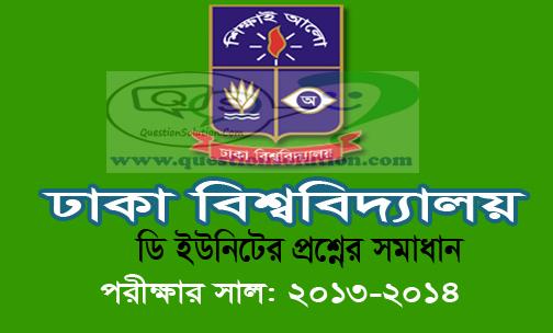 Dhaka University GHA Unit Question Solve 2013-2014