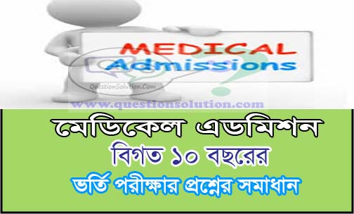 10 Years Medical and Dental Question Solution