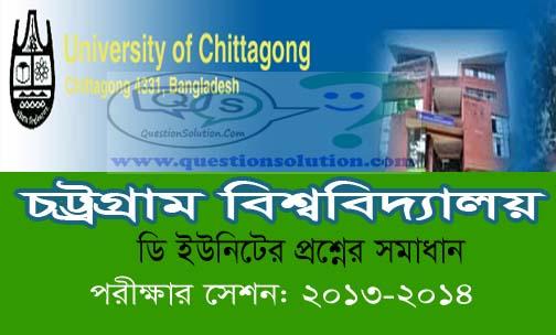 Chittagong University D Unit Admission Question Solve 2013-14