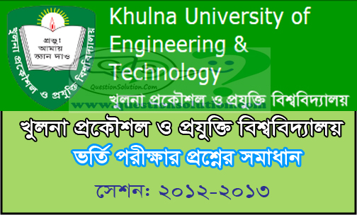 KUET Admission Test Question Solution 2012-2013