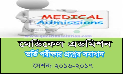 Medical Admission Test Question Solve 2016-2017