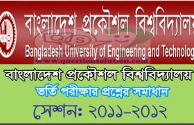 BUET Admission Test Question Solve 2011-2012 year