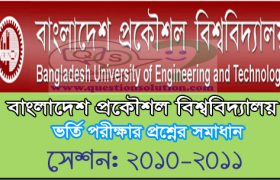 BUET Admission Test Question and Solution 2010-2011