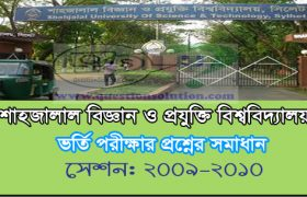 SUST Admission Test Question with Answers 2009-2010